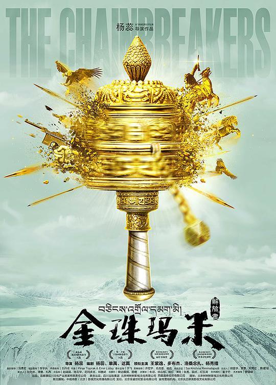 金珠玛米 (2017)